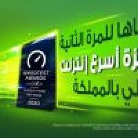 زين السعودية تفوز بجائزة speedtest لأسرع إنترنت منزلي في المملكة خلال العام 2020