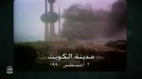 بشهادة الأمريكان السعوديون حرروا الخفجي من القوات العراقية و المارينز كانوا مختبئين