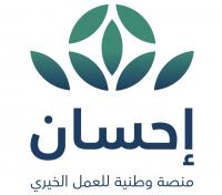 اليوم انطلاق الحملة الوطنية للعمل الخيري بالمملكة على منصة إحسان