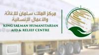 مركز الملك سلمان للإغاثة المملكة قدمت مساعدات في 156 دولة بقيمة تجاوزت 184 مليار ريال