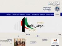 الداخلية عودة النظام الإلكتروني لموقع الوزارة بعد حدوث خلل لبعض الخدمات