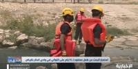 هيئة تطوير الرياض إيقاف القنوات المائية لتسهيل البحث عن الطفل المفقود