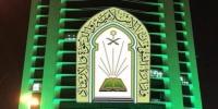 الشؤون الإسلامية تفتح باب القبول في برنامج الإمامة بالخارج رمضان 1442هـ
