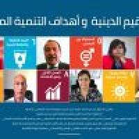 مركز الحوار العالمي ينظ م حلقة نقاش حول القيم الدينية والتنمية المستدامة