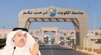مدير جامعة الكويت حصر الأساتذة الموجودين بالخارج لمعاقبتهم
