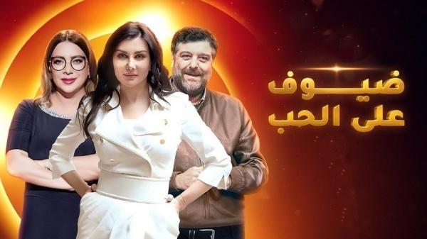 مسلسل ضيوف على الحب الحلقة 23 الثالثة والعشرون HD