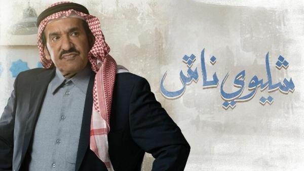 مسلسل شليوي ناش الحلقة الثامنة 23 الثالثة والعشرون HD